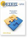 ΘΕΣΕΙΣ- The SFEE Magazine