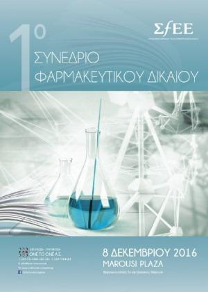 1o Συνέδριο Φαρμακευτικού Δικαίου