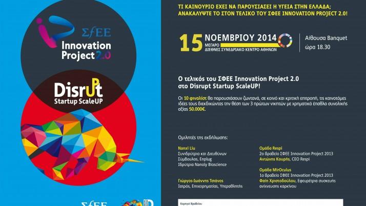 Πρόσκληση: Τελικός ΣΦΕΕ Innovation Project 2.0