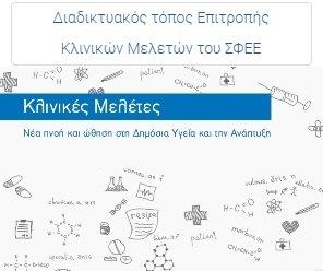 Διαδικτυακός τόπος Επιτροπής Κλινικών Μελετών του ΣΦΕΕ